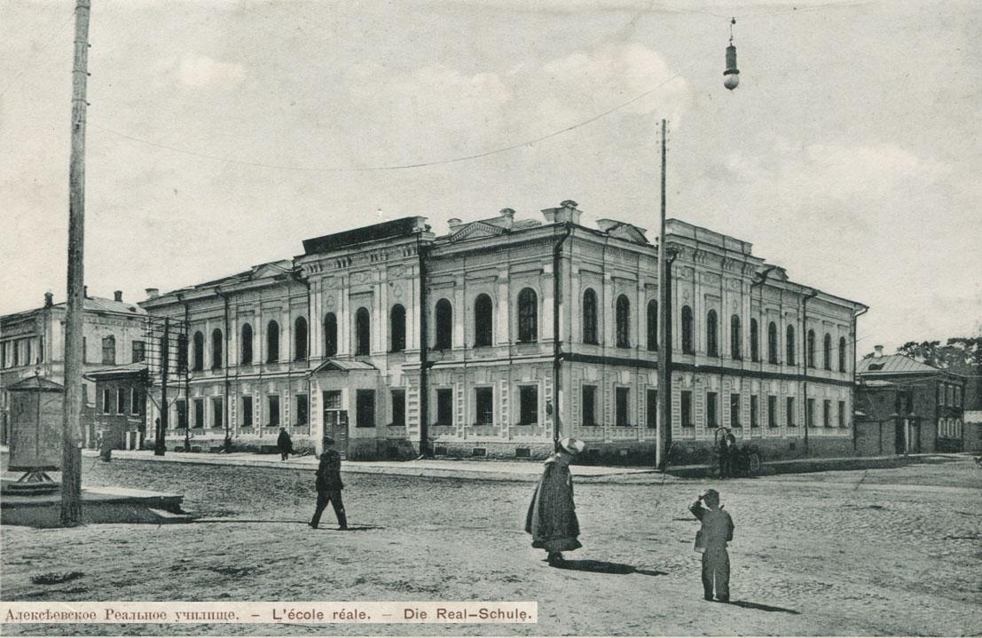 Алексеевское реальное училище. Томск, конец XIX века.