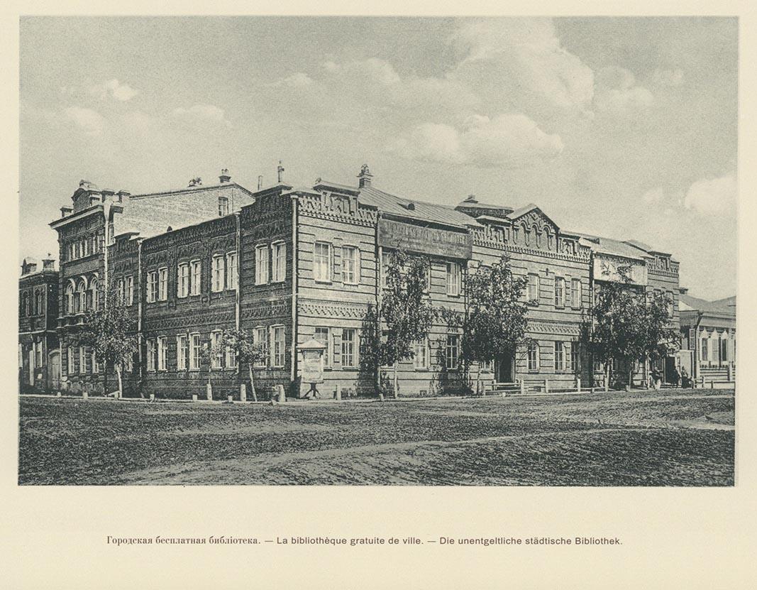 Городская областная библиотека. Томск, 1910 год.