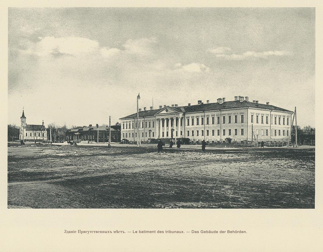 Здание присутственных мест. Томск, 1910 год.