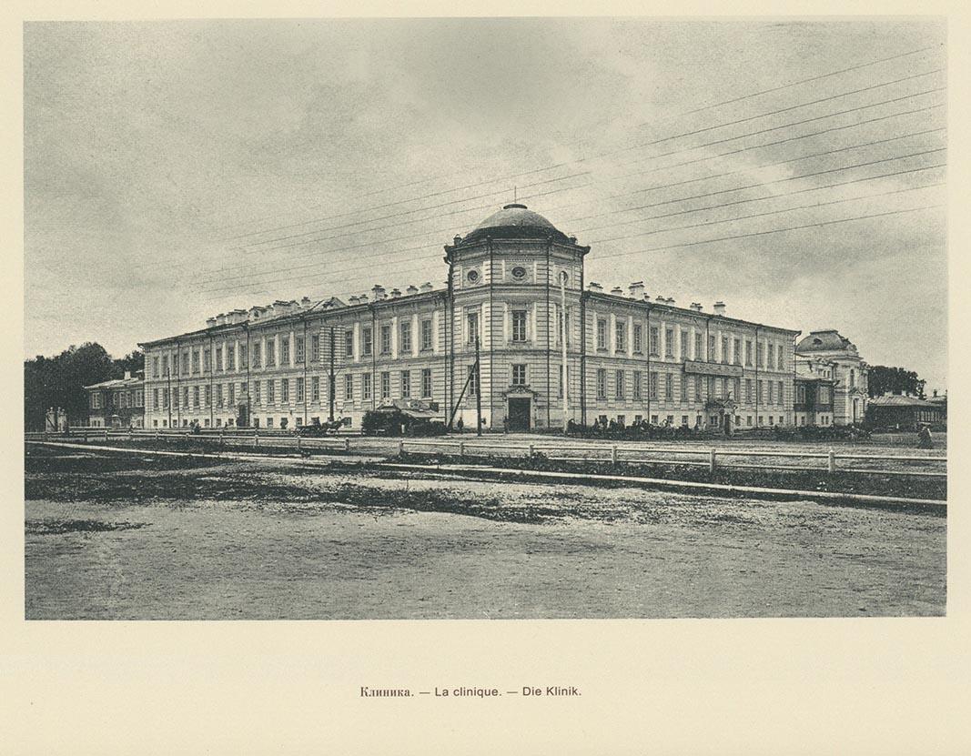 Клиника. Томск, 1910 год.