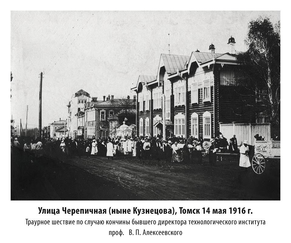Томск, май 1916 года.