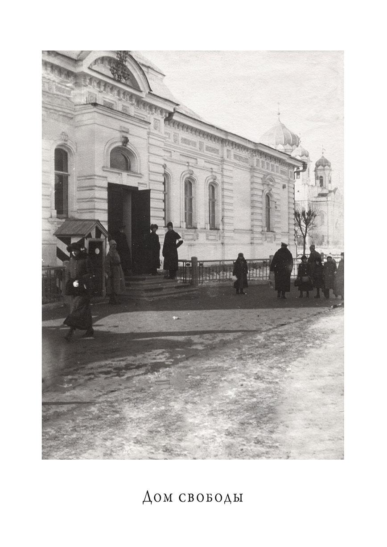Томск. Бывший дом губернатора, ставший резиденцией Комитета - Домом свободы. Март 1917 год.