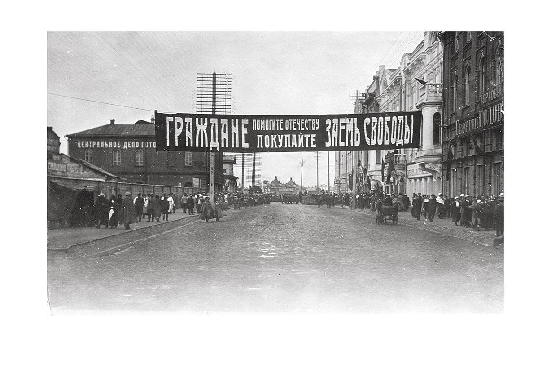 Томск. В городе проводятся мероприятия в поддержку Займа Свободы, сбор средств для продолжения войны. Июнь 1917 год.