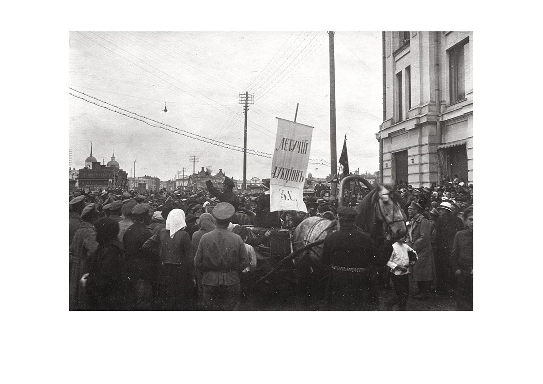 Томск. Июнь 1917 год.