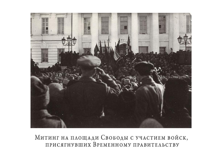 Томск. Митинг на площади Свободы с участием войск, присягнувших временному правительству. Март 1917 год.
