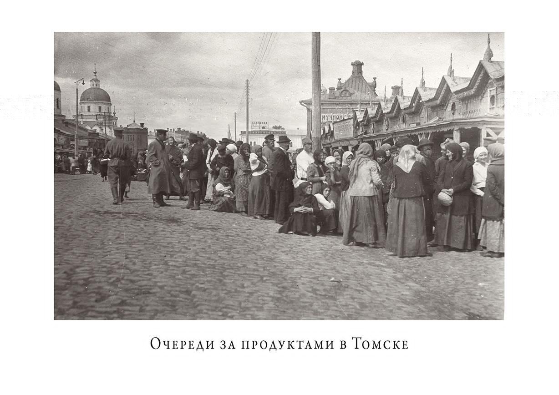 Томск. Очереди за продуктами. Июнь 1917 год.
