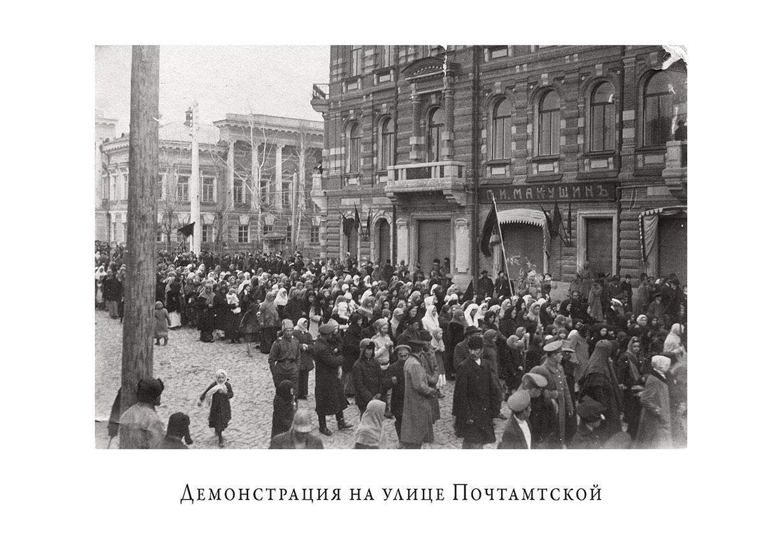 Томск. Первомайская демонстрация впервые проводившаяся в Томске легально. Апрель 1917 год.