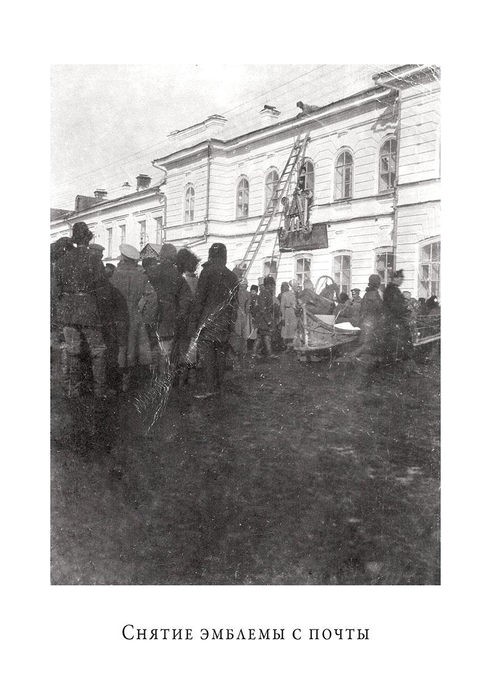 Томск. Снятие эмблемы самодержавия с почты. Март 1917 год.