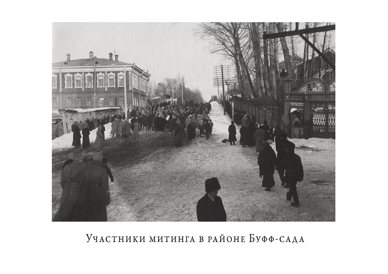 Томск. Участники митинга в районе Буфф-сада.