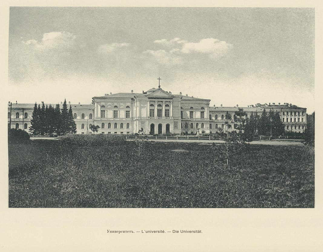 Университет. Томск, 1910 год.