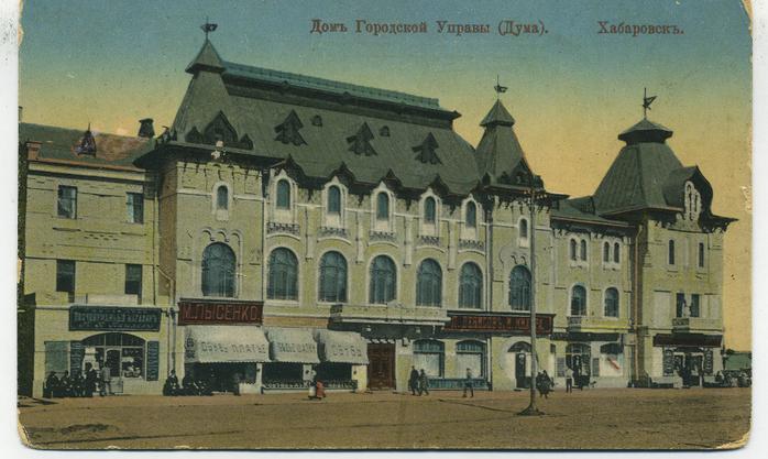 г. Хабаровск. Дом Городской Управы (Дума).