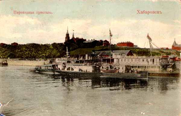 г. Хабаровск. Пароходная пристань, 1891 год.