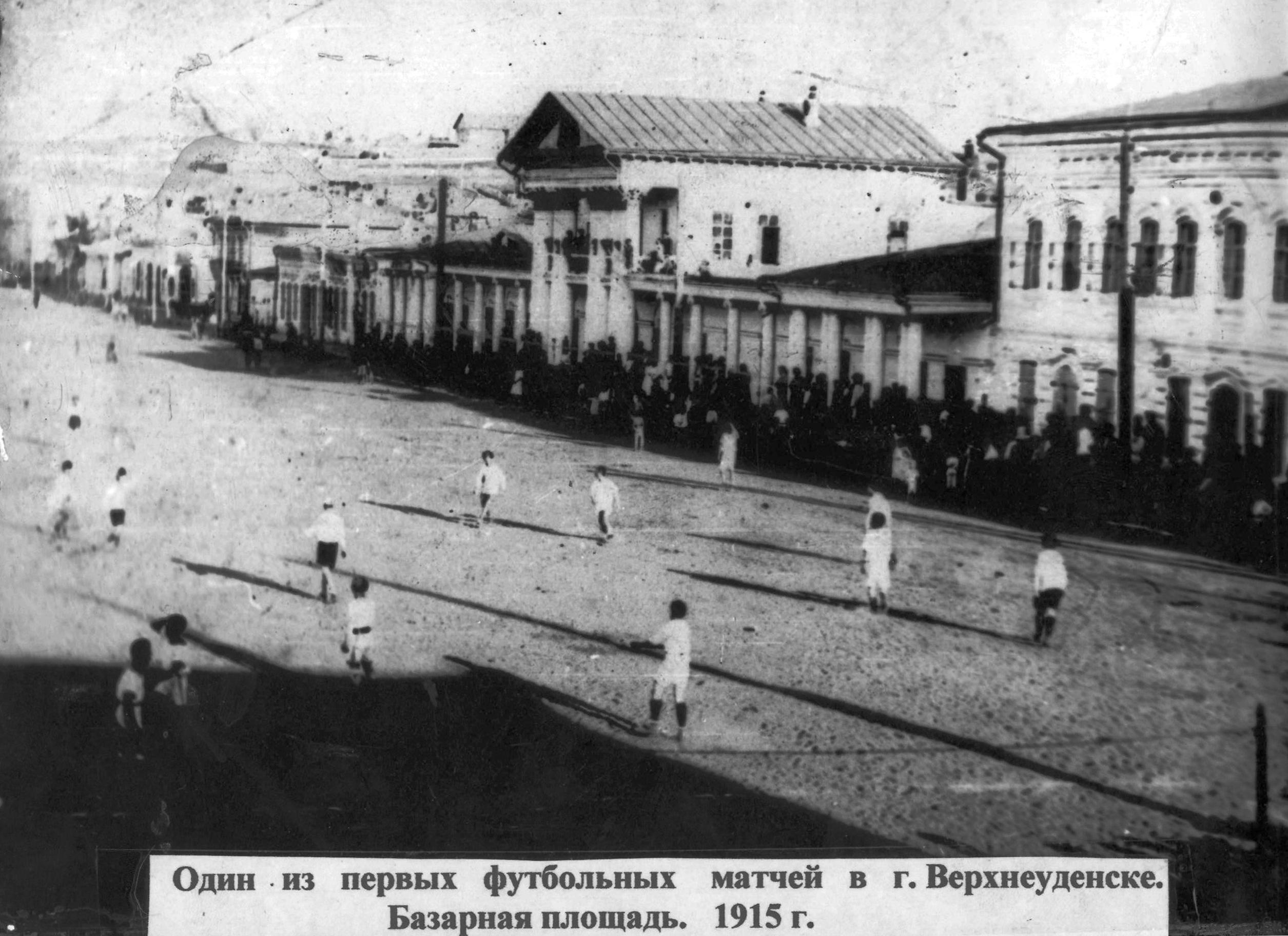 Горд Верхнеудинск. Базарная площадь. Один из первых футбольных матчей, 1915 год