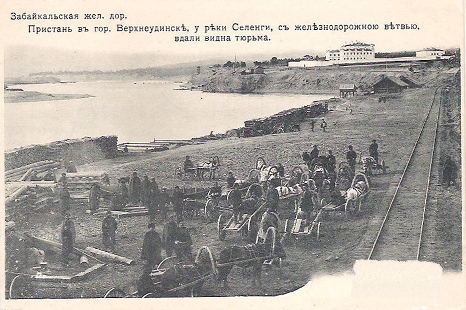 Город Верхнеудинск. Пристань. Вдали видна тюрьма