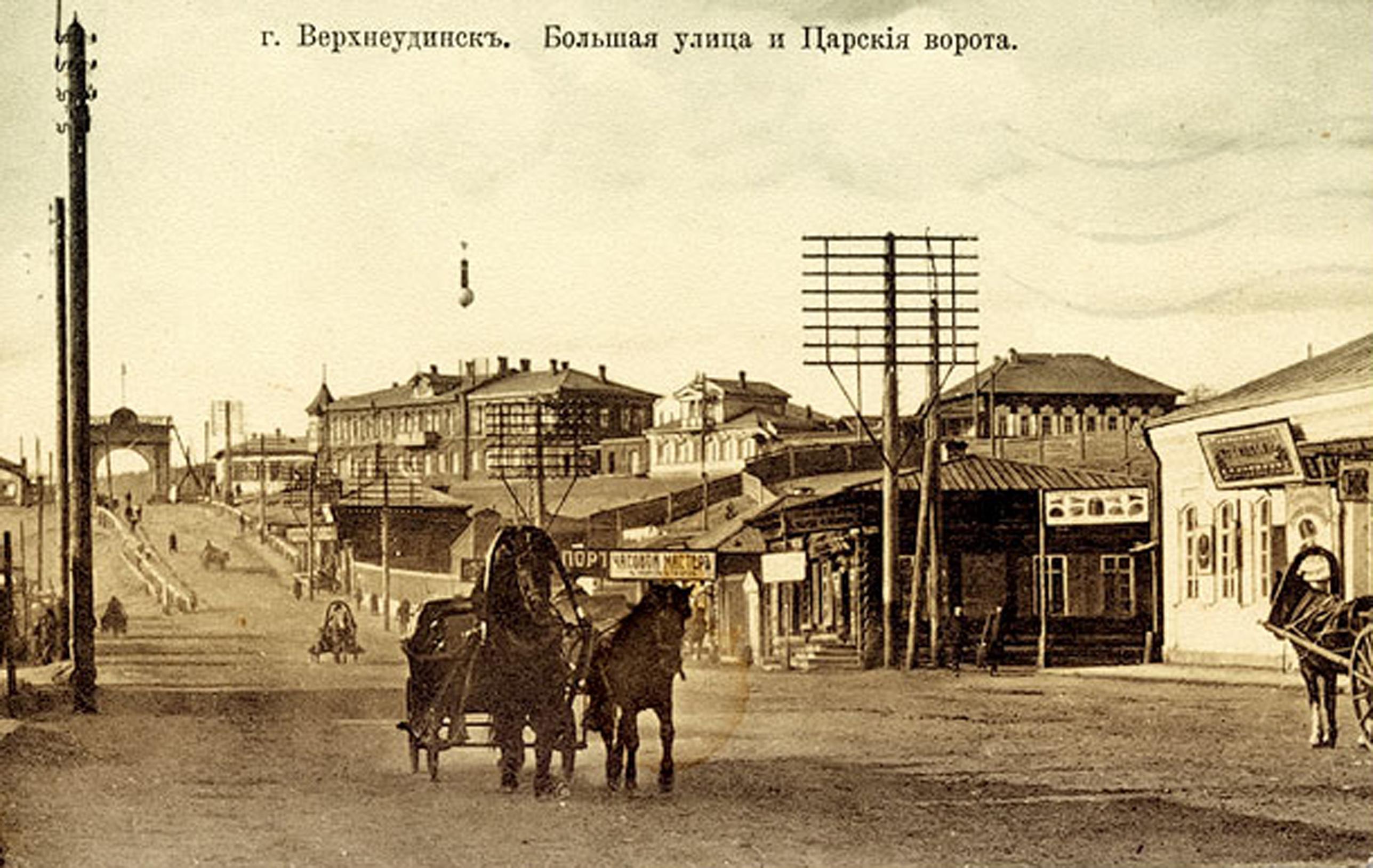 Город Верхнеудинск. Большая улица и Царские ворота. Открытка начала XX века