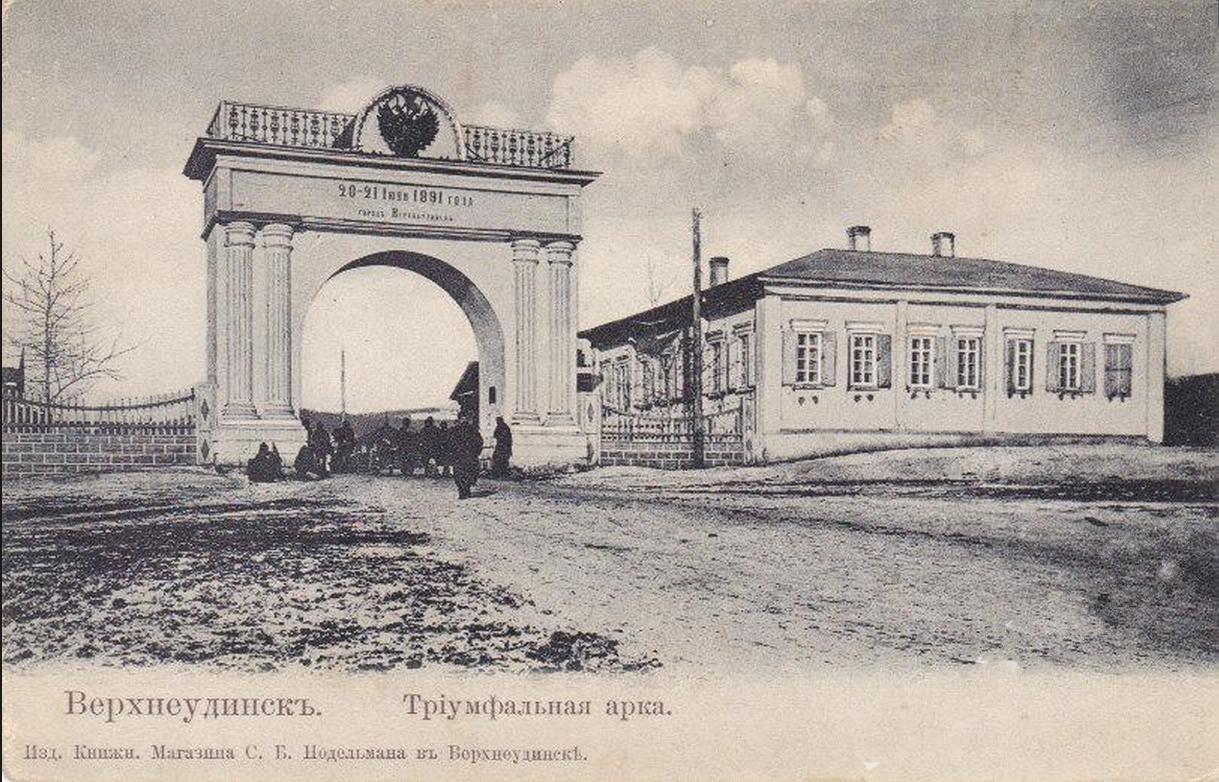 Верхнеудинск. Триумфальная арка, 1891 год
