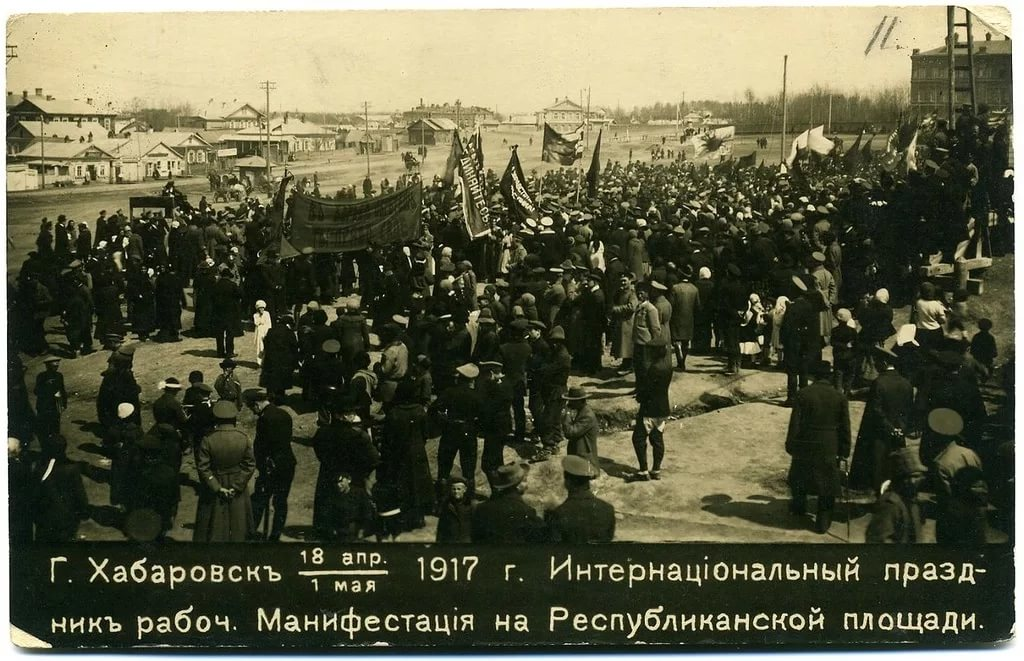 г. Хабаровск 18 апр./1 мая 1917 г. Интернациональный праздник рабоч. Манифестация на Республиканской площади.