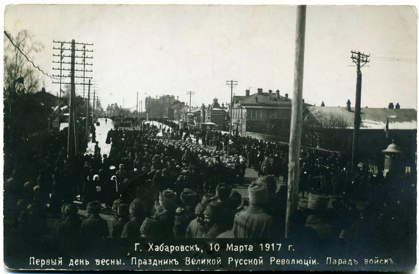 г. Хабаровск, 10 марта 1917 г. Первый день весны. Праздник Великой Русской Революции. Парад войск.
